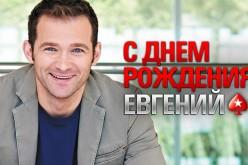 С Днём Рождения, Евгений Качалов!