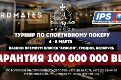 International Poker Series. 4-8 марта. Республика Беларусь, город Гродно