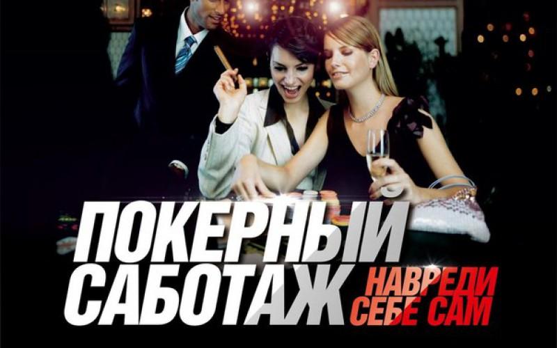 Покерный Саботаж