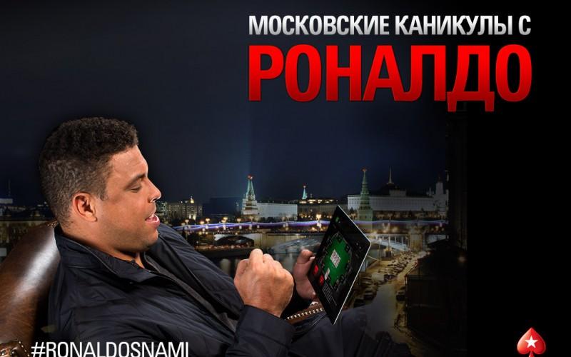 Проведи каникулы в Москве вместе с Роналдо