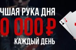 Pokerdom раздает 40 000 рублей каждый день за лучшую руку