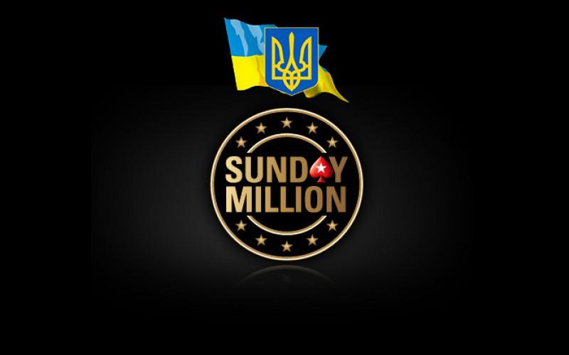 Украинец выиграл Sunday Million