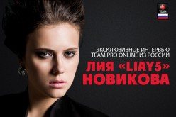 Эксклюзивное интервью с Лией Новиковой