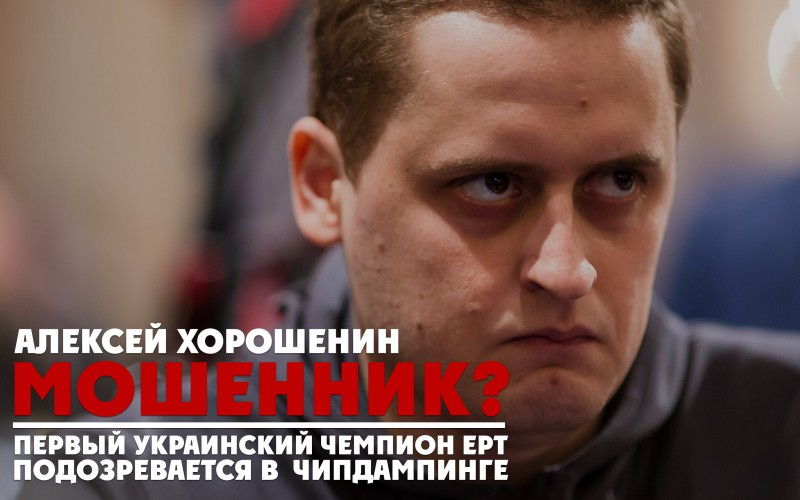 Алексей Хорошенин мошенник?