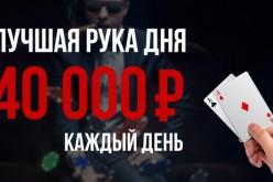 Получай 40 000 рублей каждый день