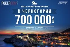 PokerDom: Не упусти шанс сразиться за часть призового фонда в €700,000