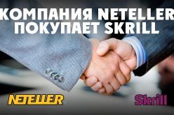 Компания Neteller покупает Skrill