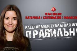 """Катерина """"Katerina289"""" Маласидоу: расставляем столы для игры правильно"""