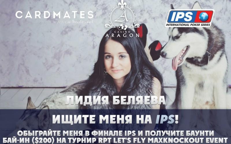 Блиц-интервью с Team Player IPS Лидией Беляевой
