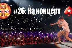 Poker 4 Life #26: На концерт