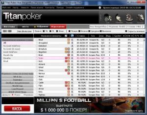 Titan poker онлайн покер скриншоты