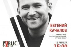 Евгений Качалов приезжает в Киев