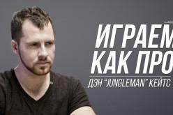 """Берем уроки покера у Дэна """"Jungleman"""" Кейтса"""