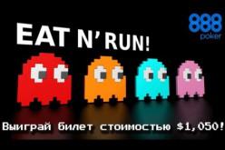 Играй в Pacman и получи $1050 от 888poker
