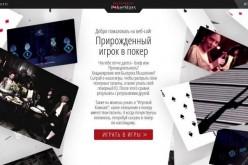 PokerStars запустил интеллектуальную онлайн-игру