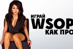 Мария Хо: играй WSOP как про