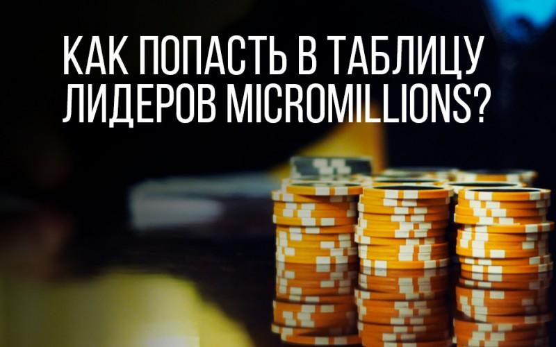 Как попасть в таблицу лидеров MicroMillions