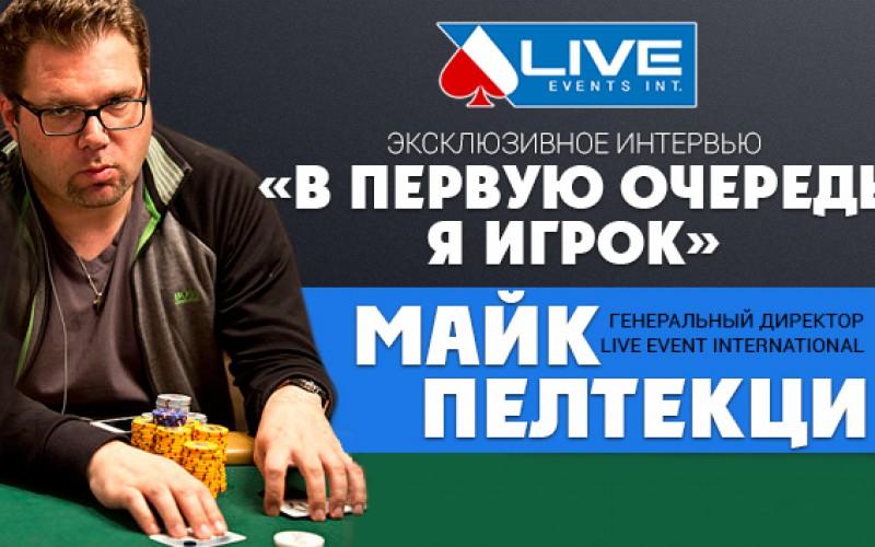 Майк Пелтекци: «В первую очередь я игрок»