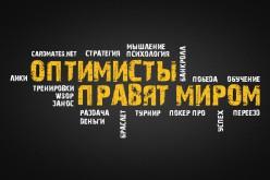 Оптимисты правят миром: настраиваемся на победу