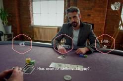 Проверь свои покерные навыки
