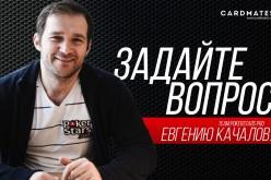 Задайте вопрос Team PokerStars Pro Евгению Качалову