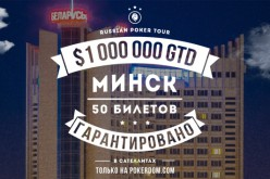 PokerDom отправит вас на RPT Minsk 2015