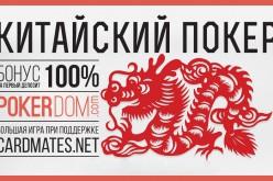 Китайский покер теперь и на PokerDom