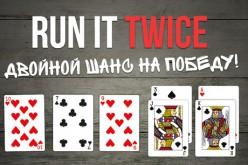 Run it Twice теперь на PokerDom