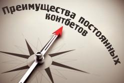 Ничего не бойся: преимущества постоянных контбетов
