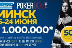 RPT Минск станет крупнейшим турниром в СНГ за последние годы!