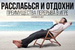 Расслабься и отдохни: преимущества перерыва в игре