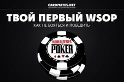 Твой первый WSOP: как не бояться и победить