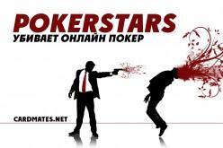 PokerStars убивает онлайн покер