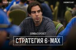 Урок от про: Оливье Бускет учит стратегии 6-Max