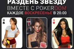 Айзу Долматову раздели на PokerDom