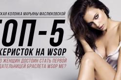 ТОП-5 представительниц прекрасного пола на WSOP