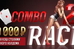 Новая Комбо Гонка от PokerDom
