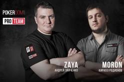 Заиченко и Родионов – новые Pro-Team PokerDOM