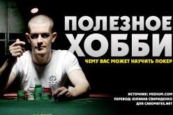 Полезное хобби: чему вас может научить покер