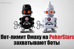 Пот-лимит Омаху на PokerStars захватывают боты