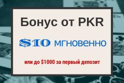 Покер бонусы от PKR: мгновенно $10 или до $1000 бонус на первый депозит