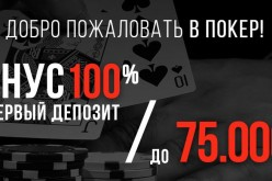 100% Бонус на PokerDom – до 75 000 рублей на счет
