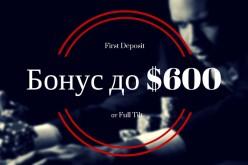 100% бонус до $600 на игру в покер от Full Tilt