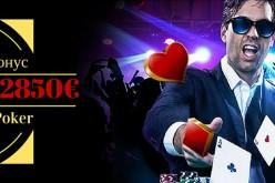 Покер бонусы Gala Casino Poker: €25 бесплатно + до €1350 бонус на первый депозит