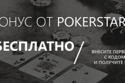 Бонус от PokerStars: $20 бесплатно