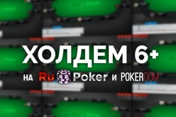 «Техас 6+» на RuPoker и PokerDOM