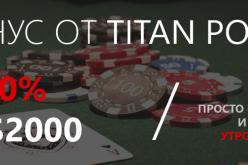 Бонусы Titan Poker: 200% до $2000 на депозит и 4 бесплатных билета на розыгрыш $ 10 000
