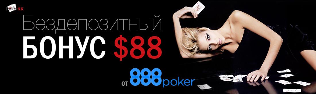 бонус $88 бесплатно на 888 Poker