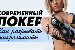 Как покорить микролимиты в современном покере