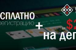 Бонусы Poker MIRA: $3 Бесплатно + до $2000 на первый депозит